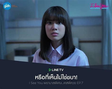 lakorn-iseeyou003