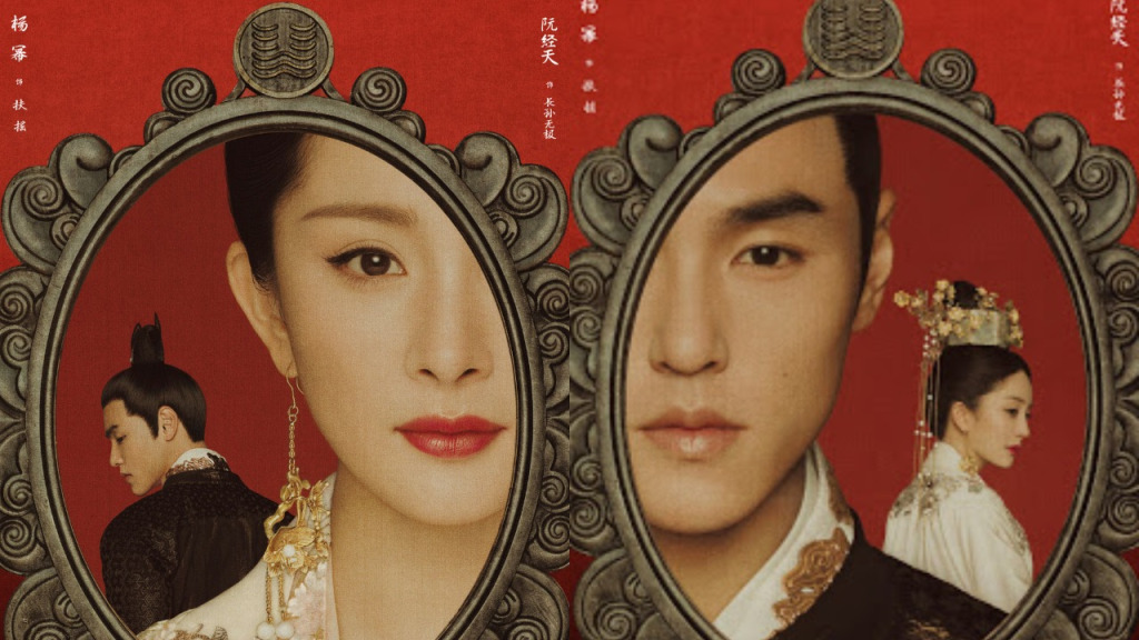 legend-of-fuyao-poster